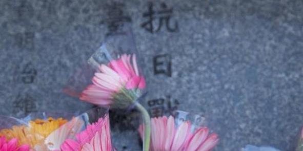 台灣各界舉辦系列活動紀念光復75周年