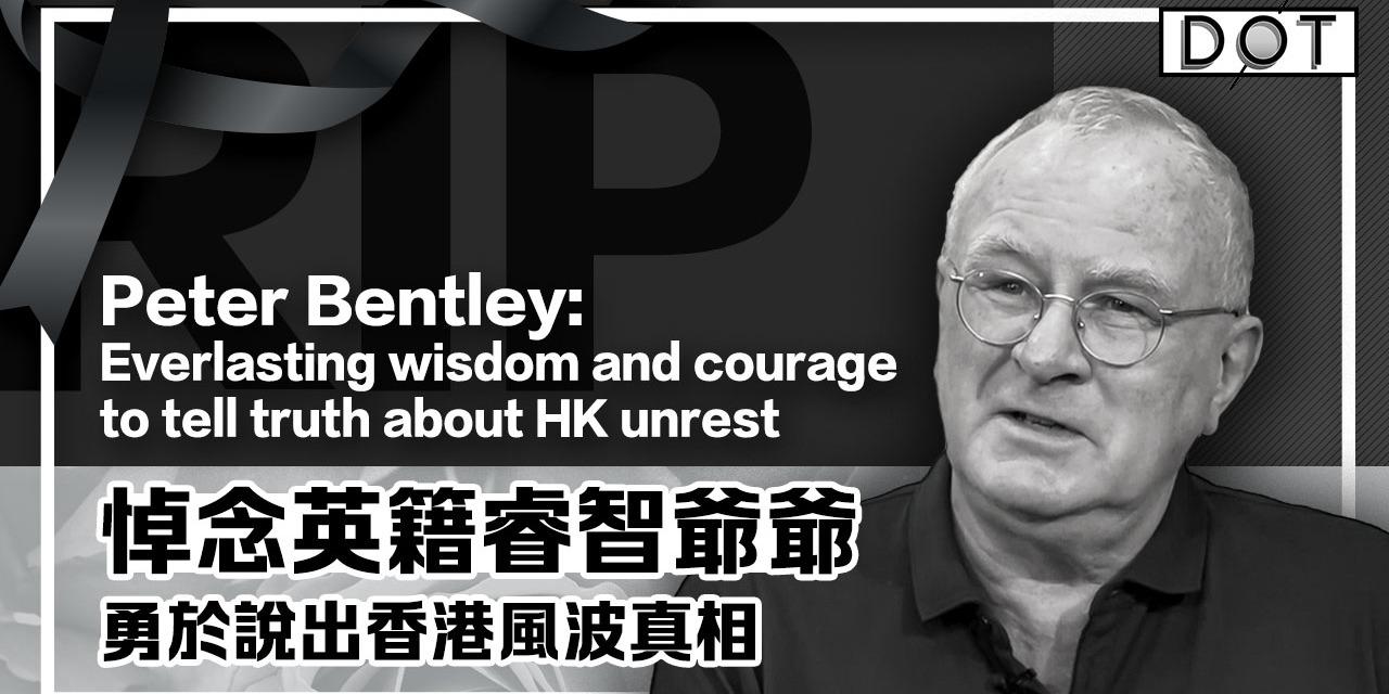 悼念英籍睿智爺爺 勇於說出香港風波真相