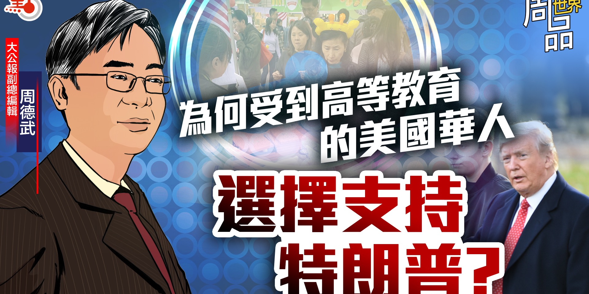 為何受到高等教育的美國華人選擇支持特朗普? | 周品世界EP11