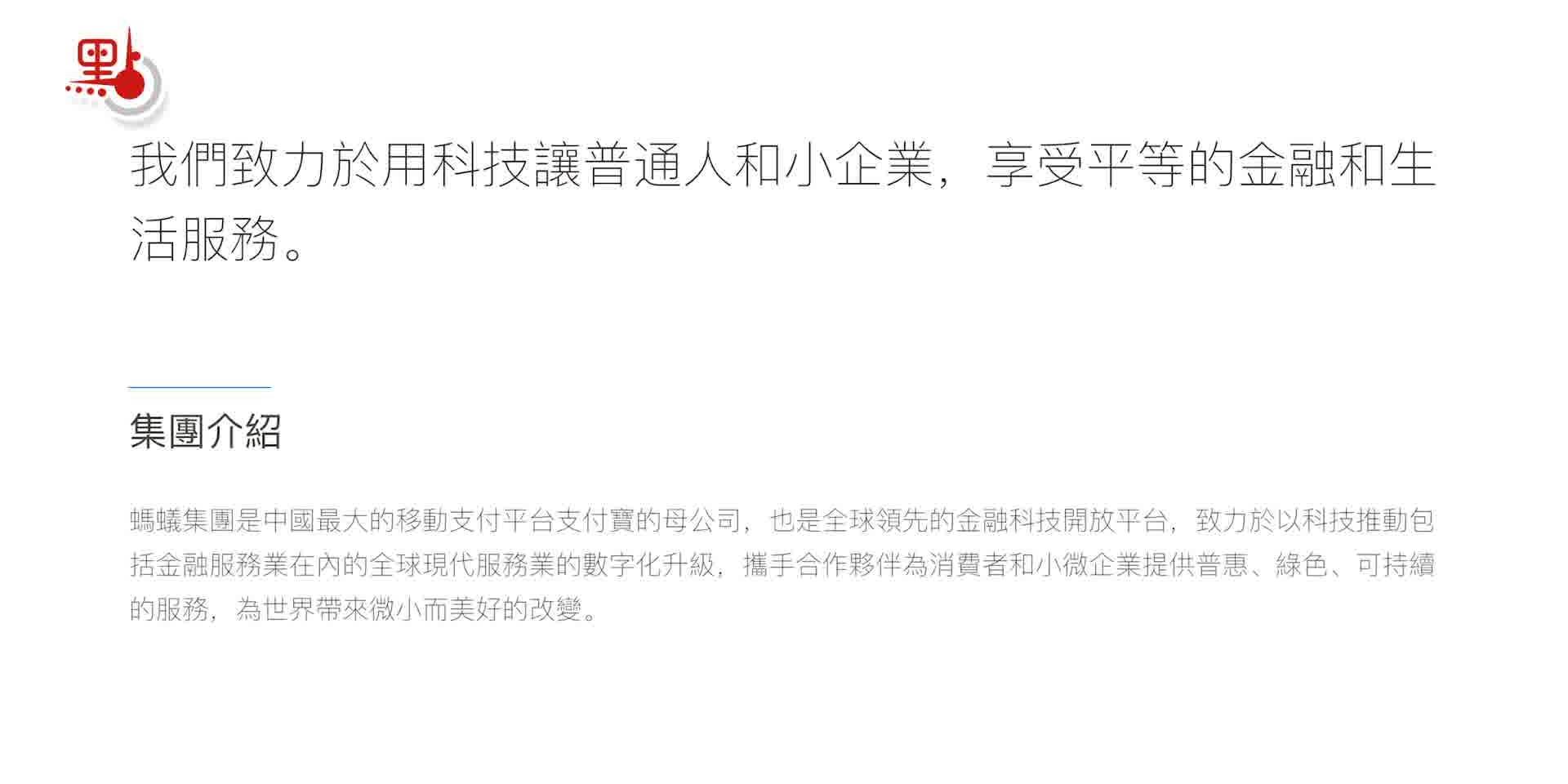 大市點睇|螞蟻集團今招股下月5日上市 分析料H股潛在升幅20%