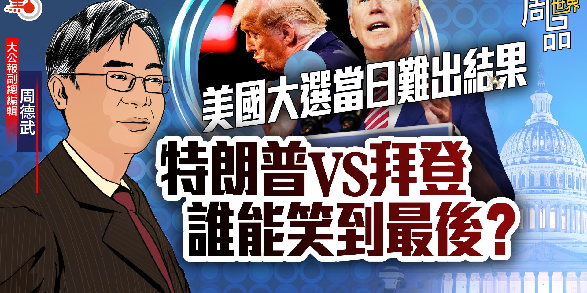 美國大選當日難出結果 特朗普vs拜登誰能笑到最後? | 周品世界EP12
