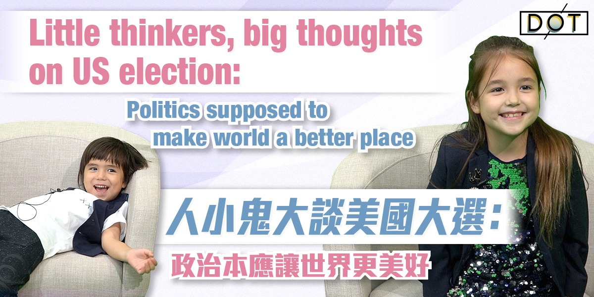 Be My Guest 22 Qs | Little thinkers, big thoughts on US election: Politics supposed to make world a better place