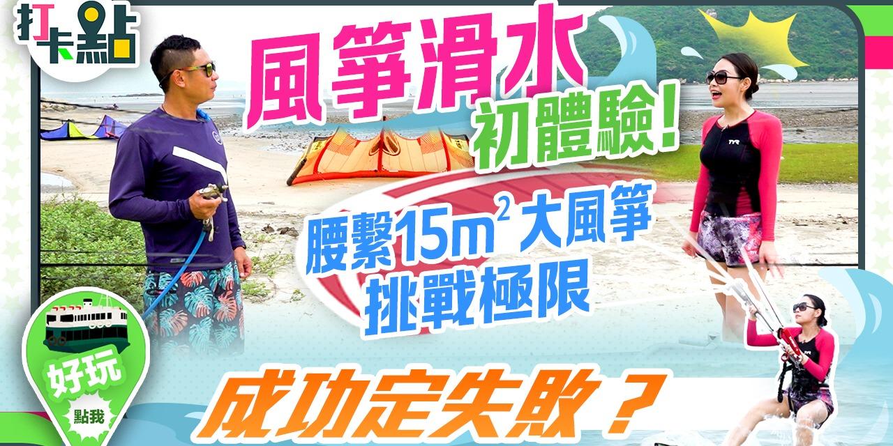 【打卡點】EP3:風箏滑水初體驗!腰繫15m²大風箏挑戰極限 成功定失敗?