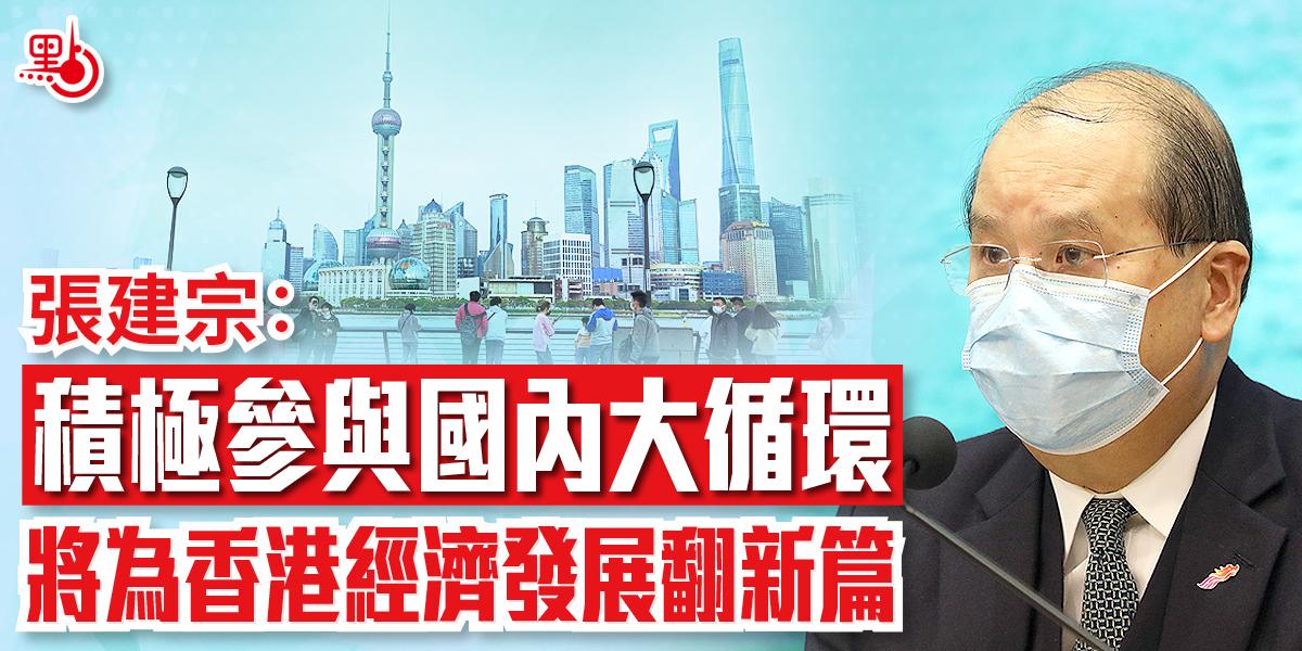張建宗:積極參與國內大循環將為香港經濟發展翻新篇