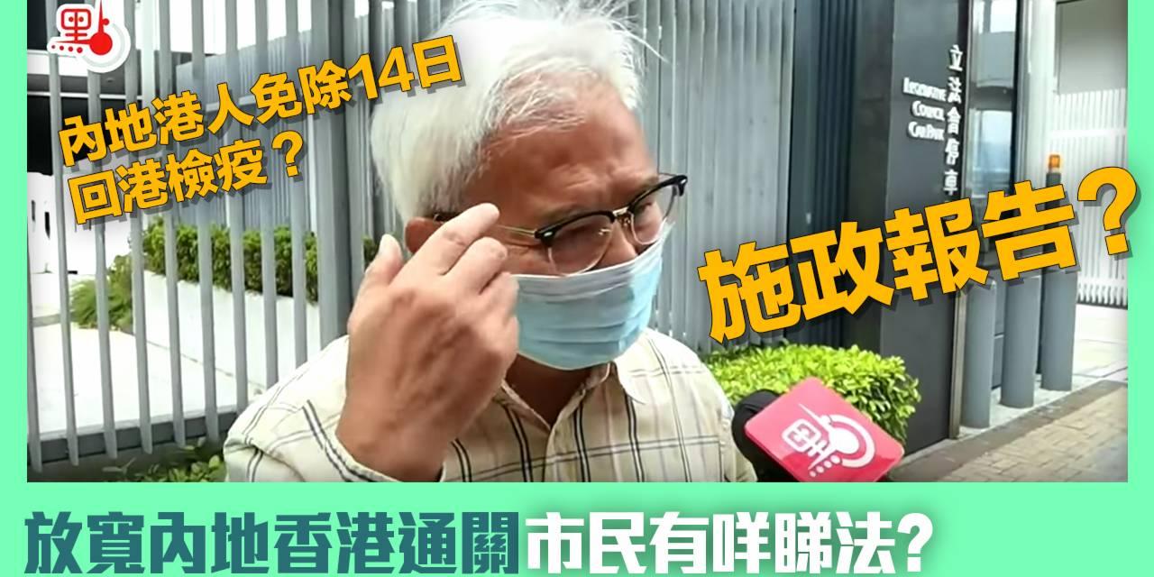 街訪  放寬內地香港通關限制  你點睇?