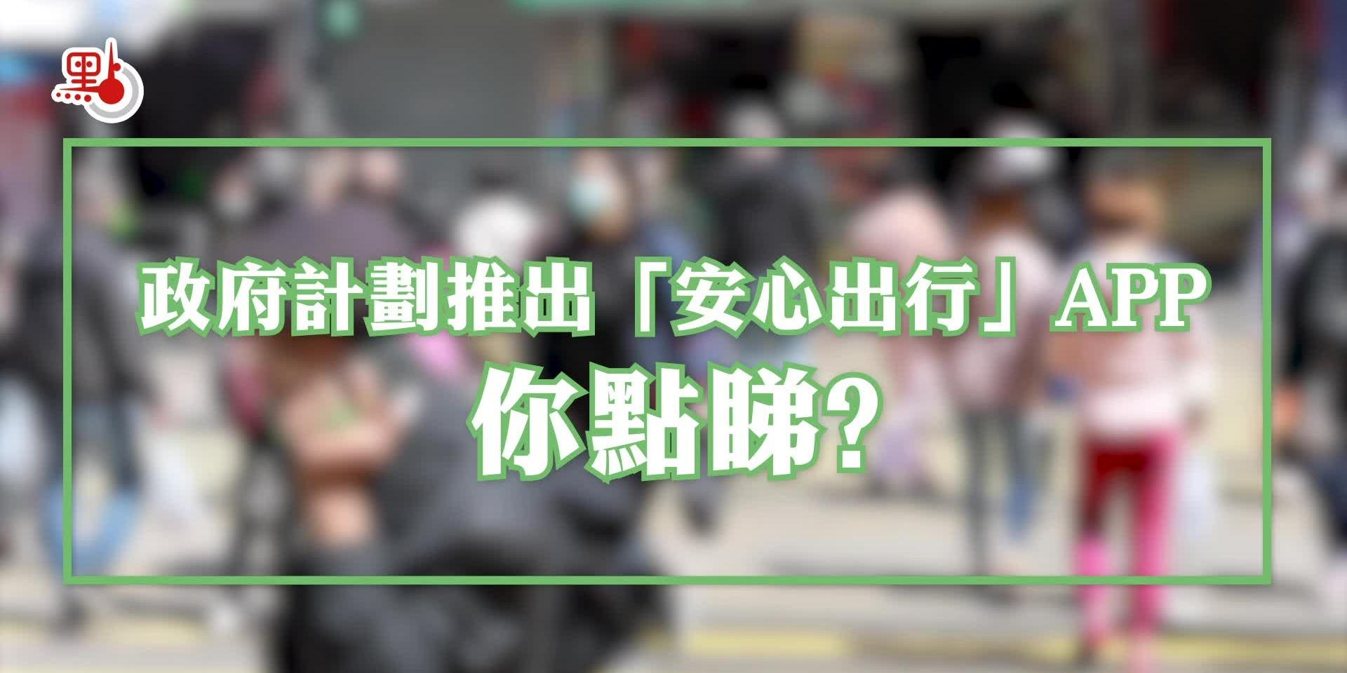 【街訪】「安心出行」APP推出在即 市民反應如何?