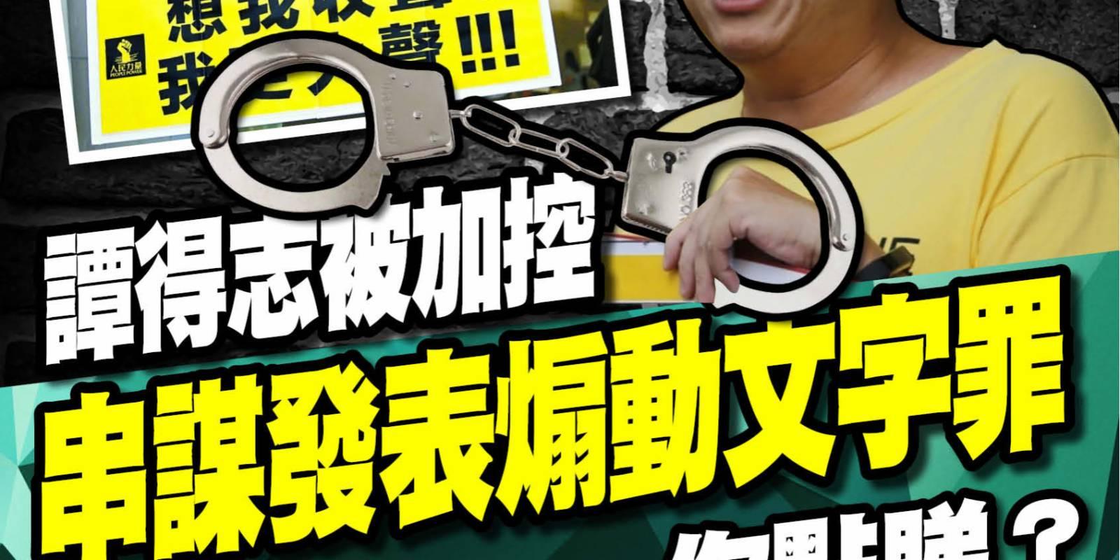 譚得志被加控串謀發表煽動文字罪 你點睇?