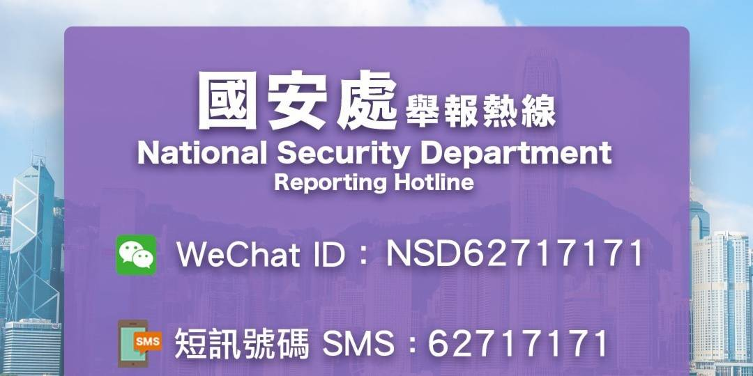 警方國安處新熱線今啟用供市民提供情報