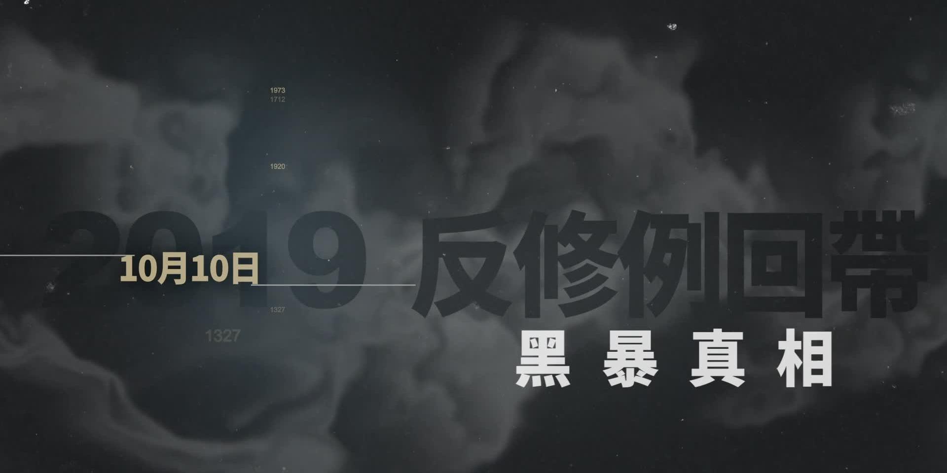 【反修例黑暴真相】EP36中大學生禁錮校長 校園暴力自此升溫