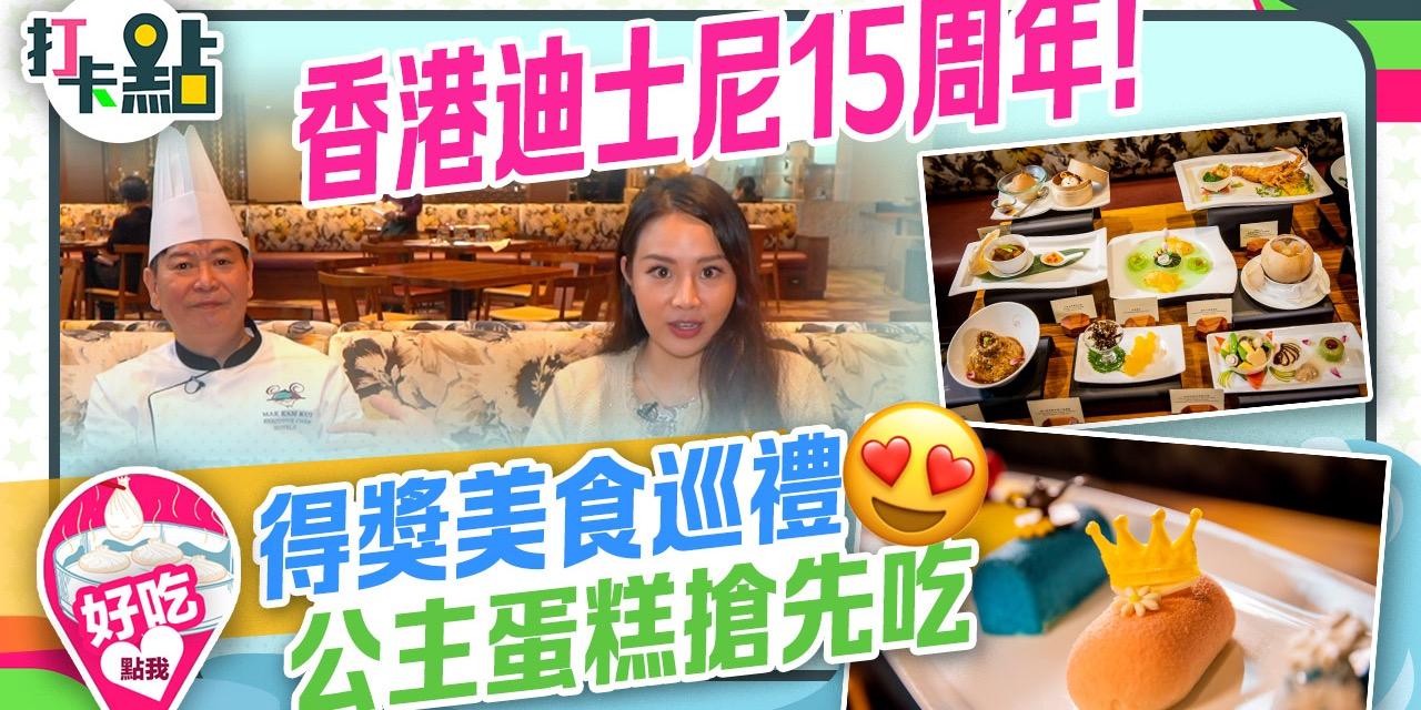 【打卡點】香港迪士尼15周年!得獎美食巡禮 公主蛋糕搶先吃(EP4)
