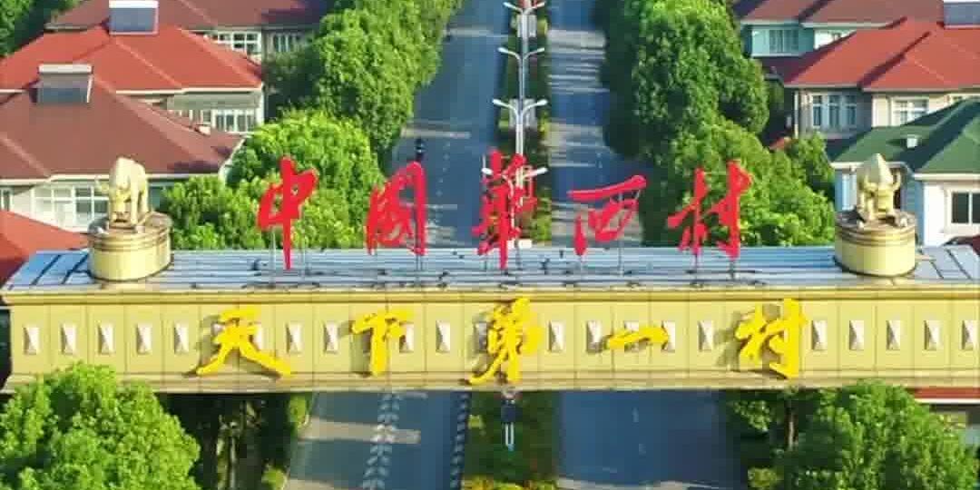 OMG | China's richest village: Huaxi Village
