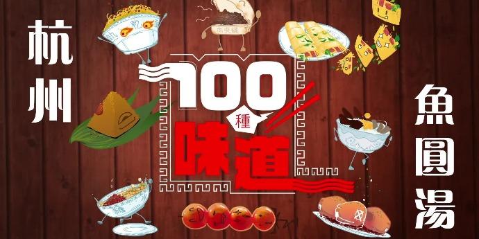 100種味道|西湖魚圓變「珍珠」?來品可以吃的杭州「太極圖」