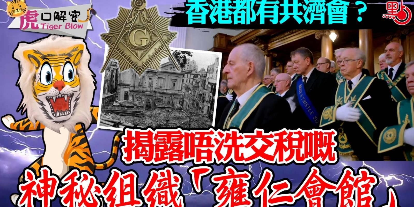 虎口解密|香港都有共濟會?揭露唔洗交稅嘅神秘組織「雍仁會館」
