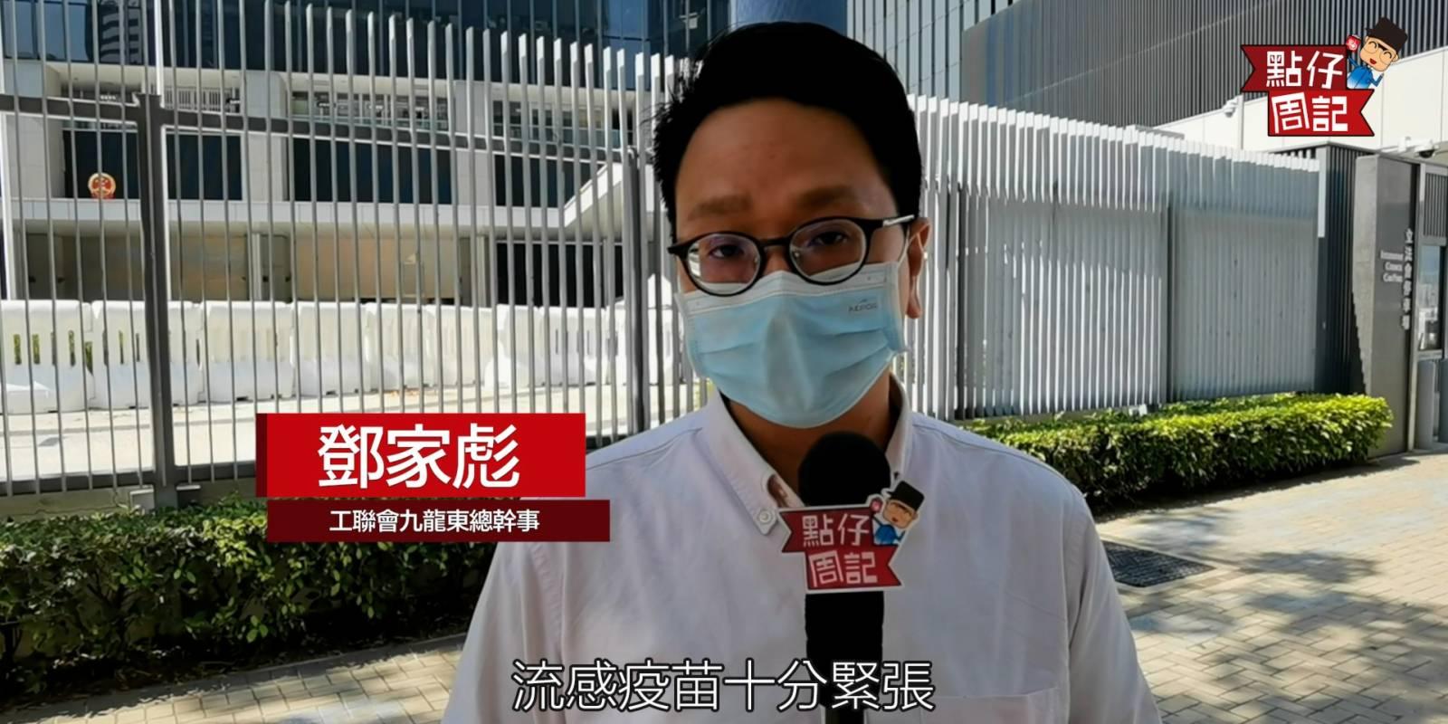 【#點仔周記】流感針供應緊張 工聯會呼籲增加疫苗供應量