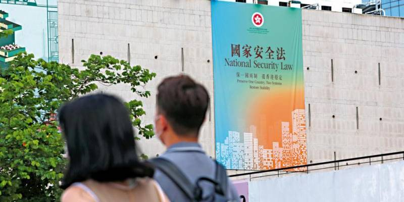 「十四五」規劃聚焦「平安中國」  專家: 香港需長期加強反滲透
