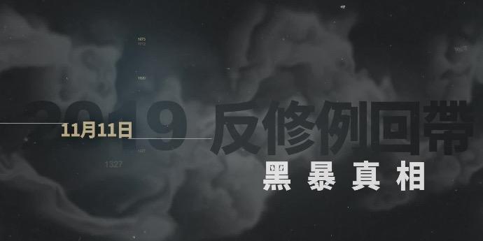 【反修例黑暴真相】EP41 中大淪暴徒「基地」校園滿目瘡痍
