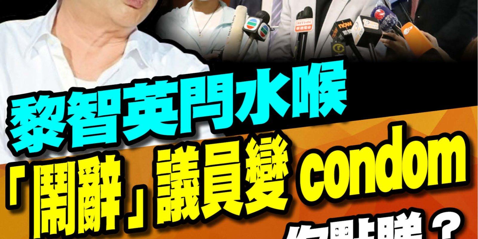 黎智英閂水喉 「鬧辭」議員變condom 你點睇?