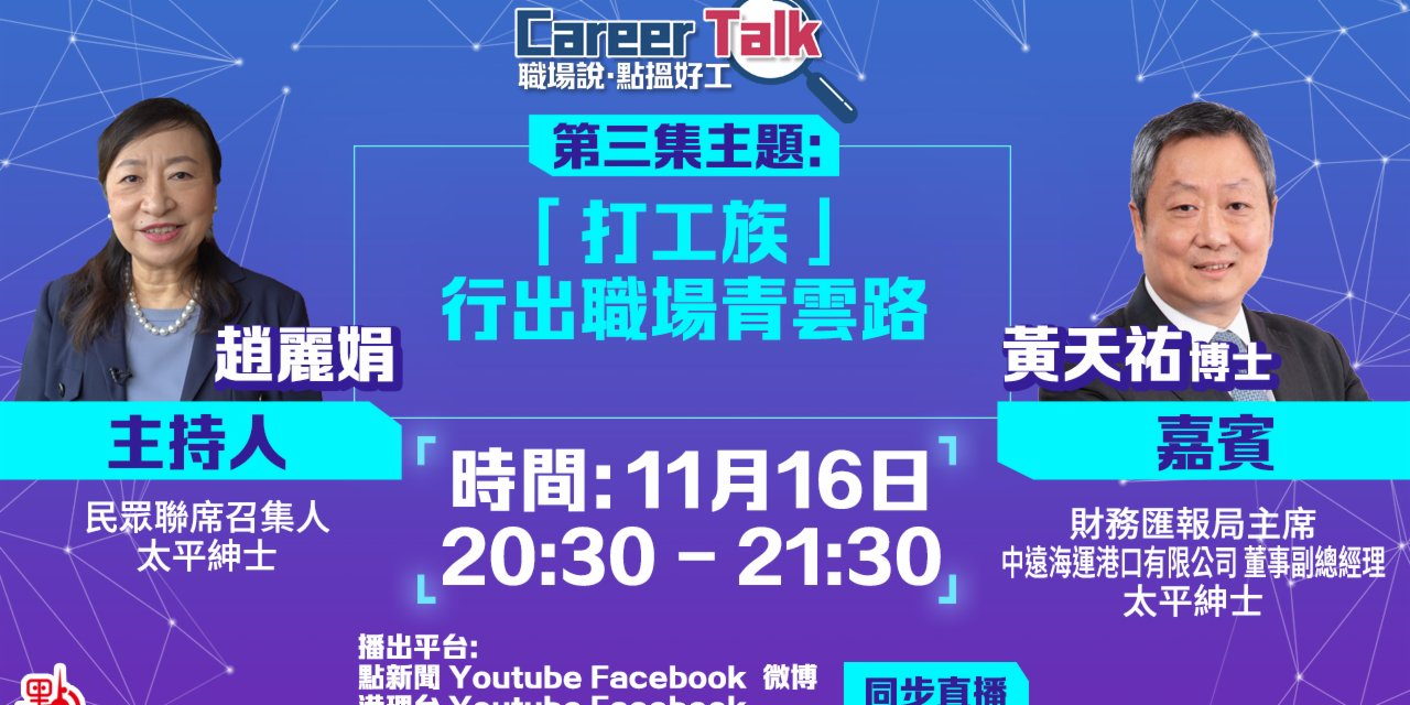 Career Talk | Ep3預告 「打工族」如何行出職場青雲路?