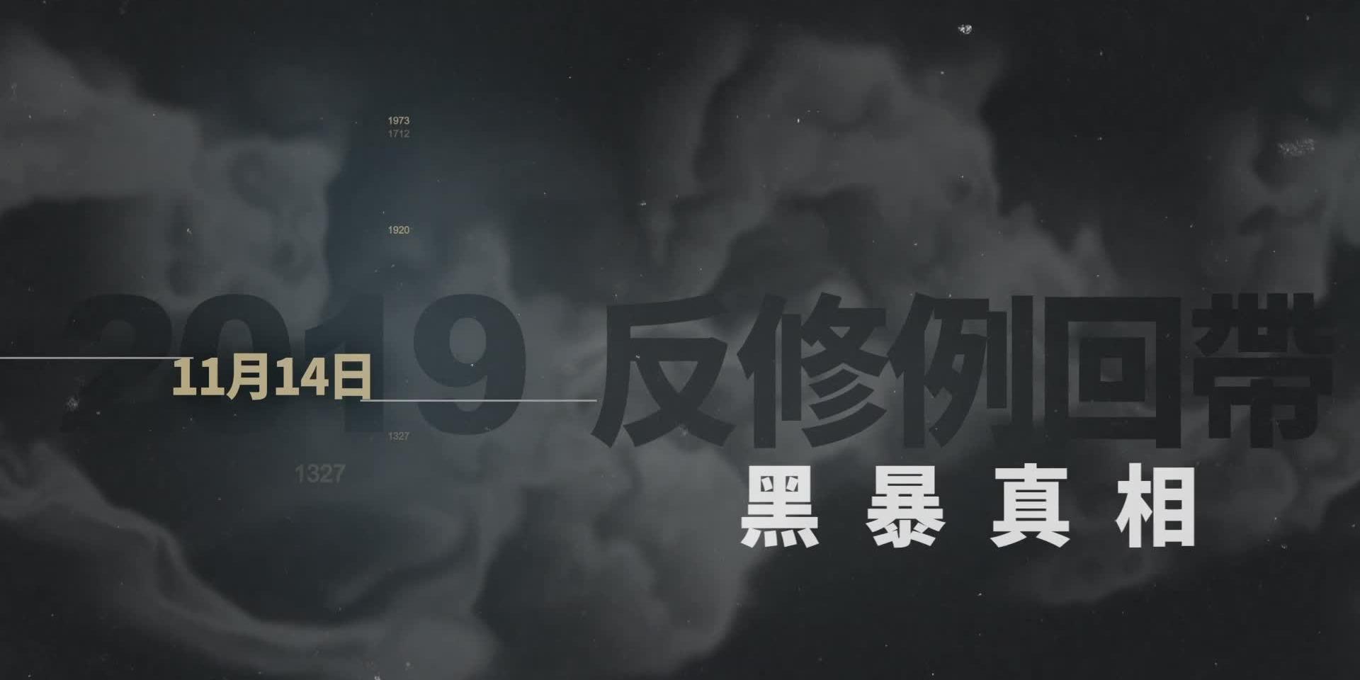 【反修例黑暴真相】EP43 黑衣人佔據13日  理大變武器庫