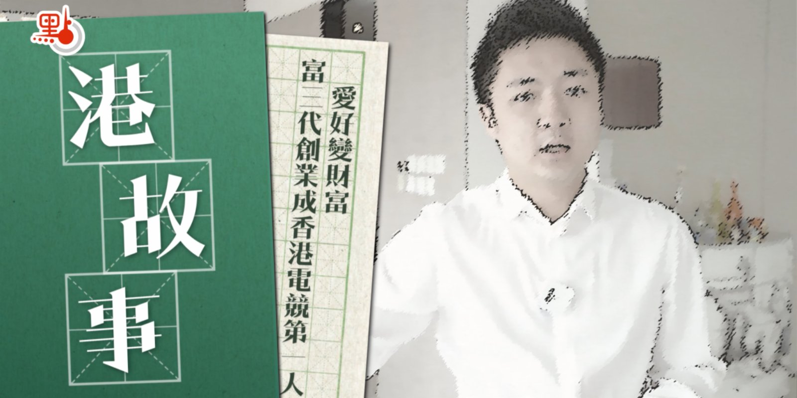 港故事|愛好變財富 富三代創業成香港電競第一人