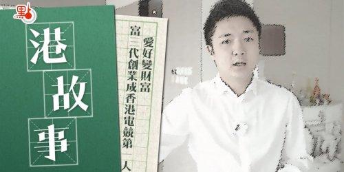 港故事 愛好變財富 富三代創業成香港電競第一人