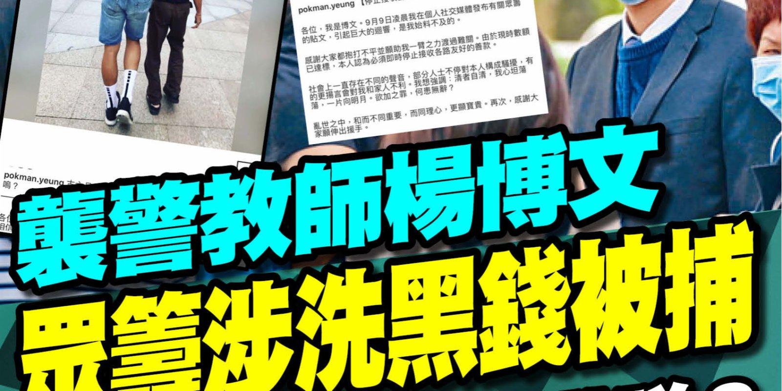襲警教師楊博文眾籌涉洗黑錢被捕 你點睇?
