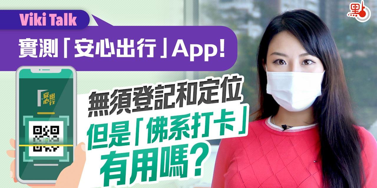 Viki Talk  實測「安心出行」App!無須登記和定位 但是「佛系打卡」有用嗎?