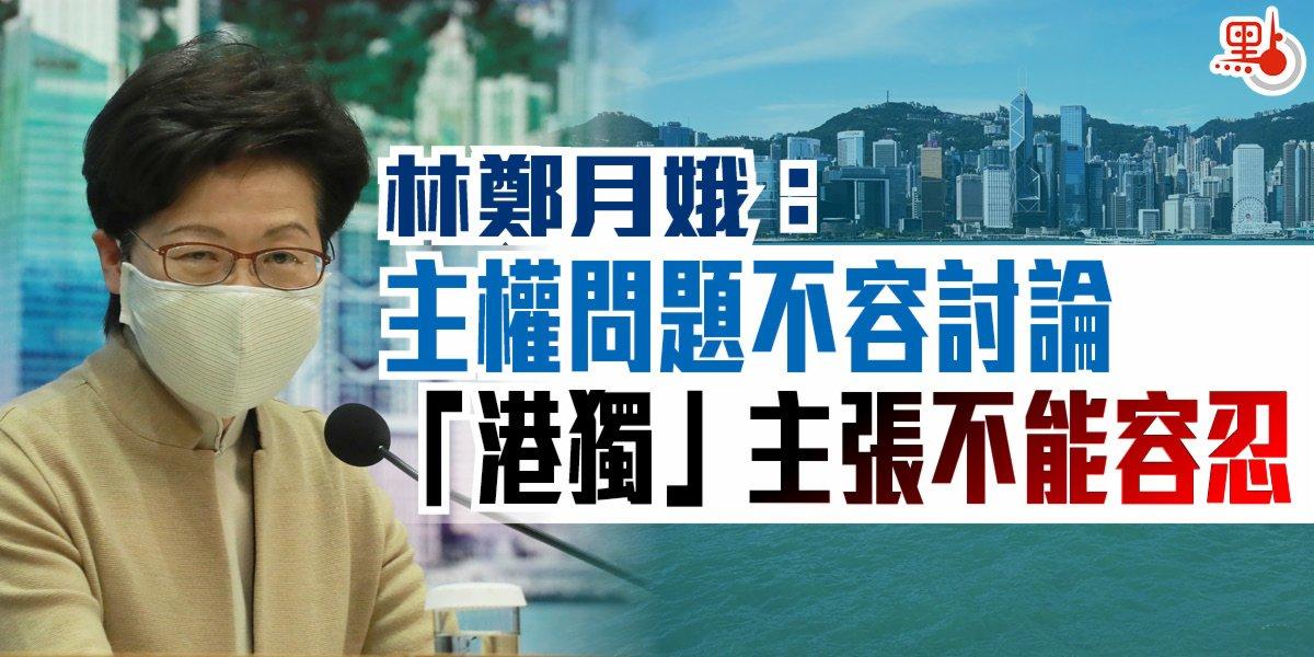 林鄭月娥:主權問題不容討論 「港獨」主張不能容忍
