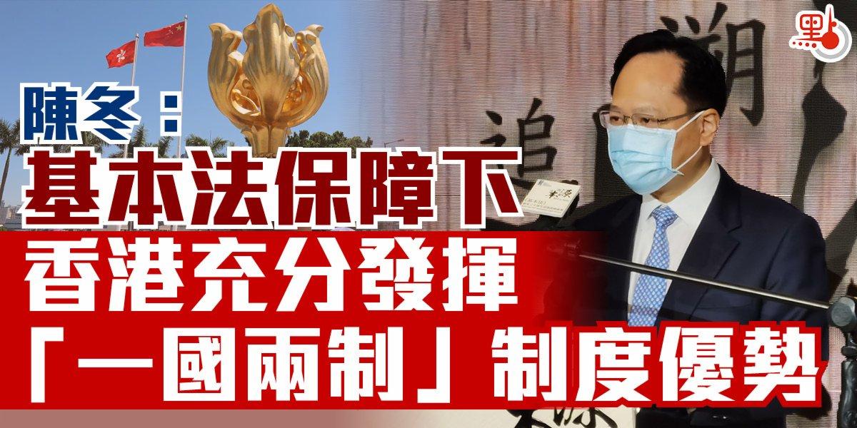 陳冬:基本法保障下香港充分發揮「一國兩制」制度優勢