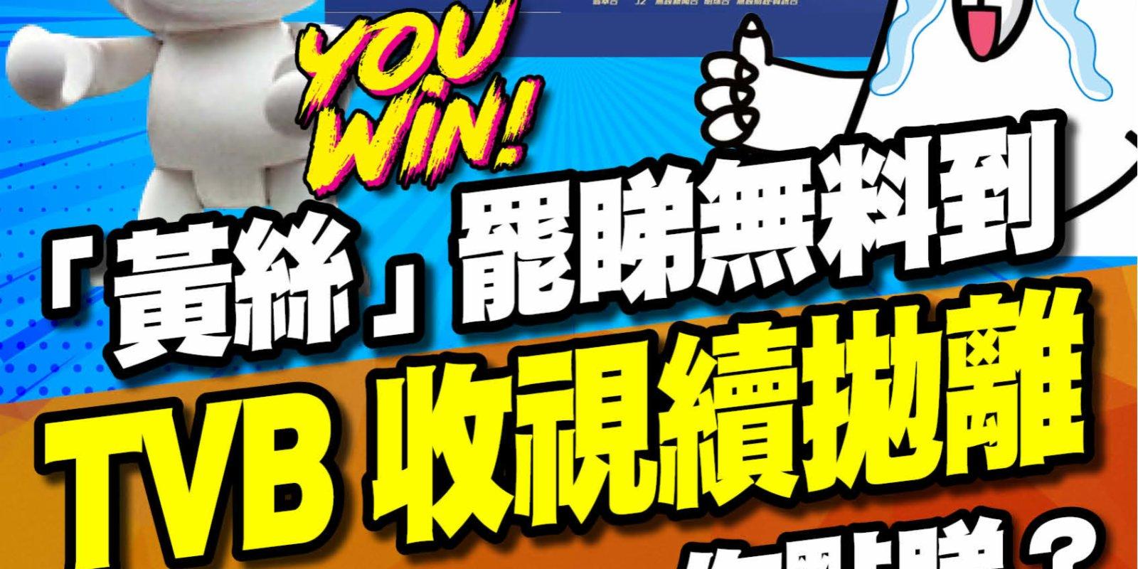 「黃絲」罷睇無料到 TVB收視續拋離 你點睇?