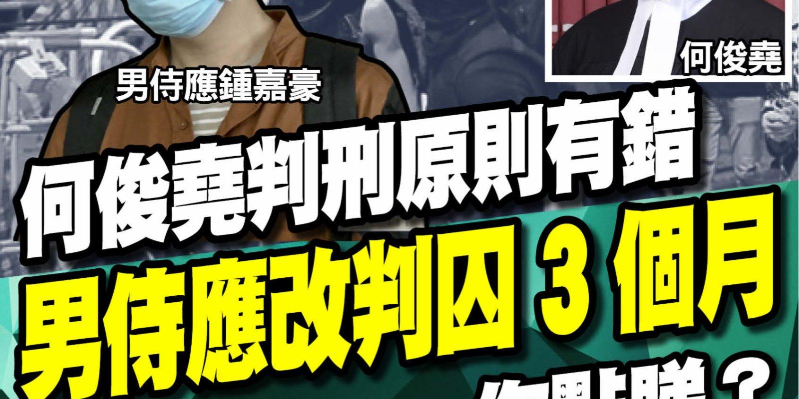 何俊堯判刑原則有錯 男侍應改判囚3個月 你點睇?