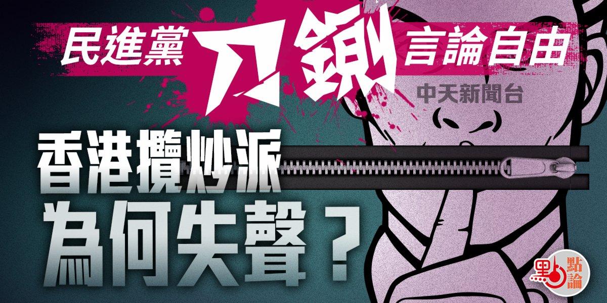 點論|民進黨刀鍘言論自由香港攬炒派為何失聲?