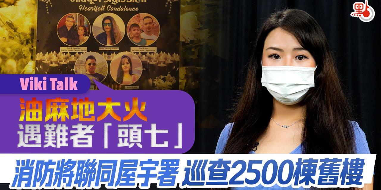 Viki Talk  油麻地大火遇難者「頭七」 消防將聯同屋宇署巡查2500棟舊樓