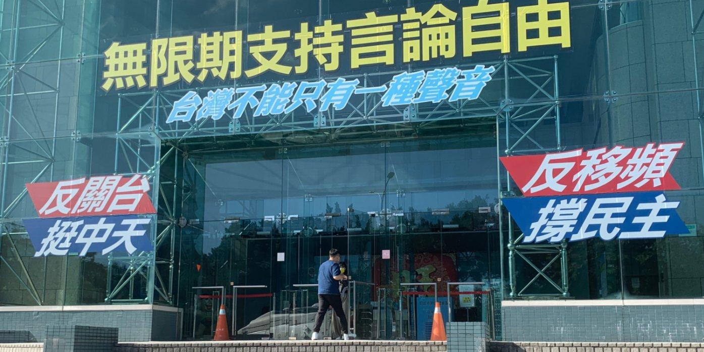 來論|蔡當局強關中天新聞台  台灣失去最後的遮醜布