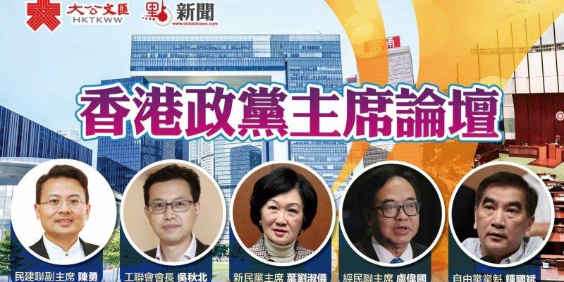 【點直播】11月23日 「香港政黨主席論壇」直播