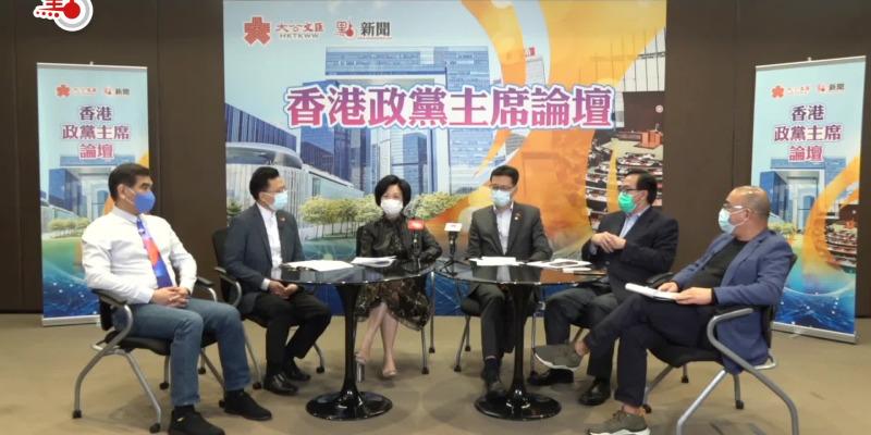 「香港政黨主席論壇」今舉行  建制力量暢談政黨角色