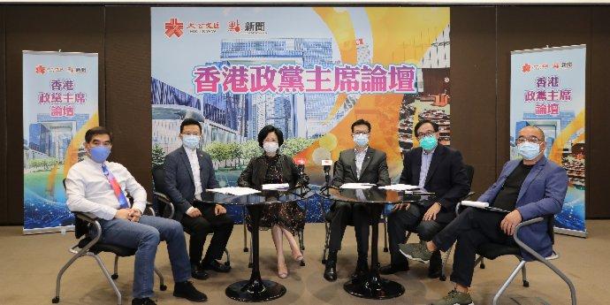 香港政黨主席論壇|盧偉國:要為民生做實事  鼓勵港青融入大灣區