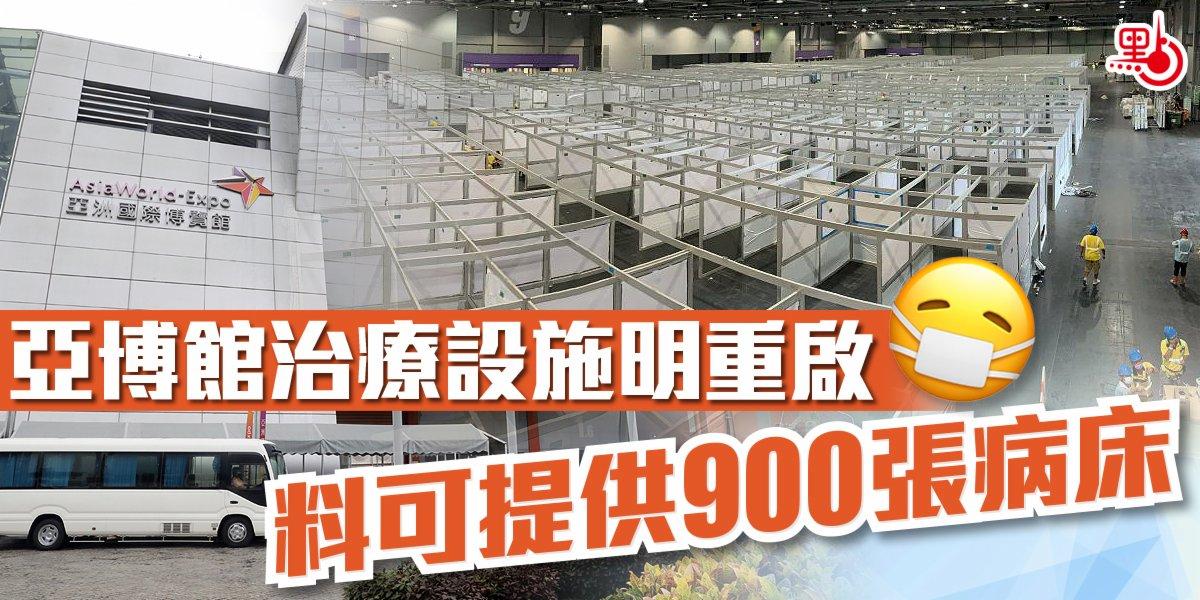亞博館治療設施明重啟 料可提供900張病床