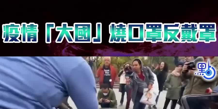 疫情「大國」燒口罩反戴罩 網民:病毒入晒腦
