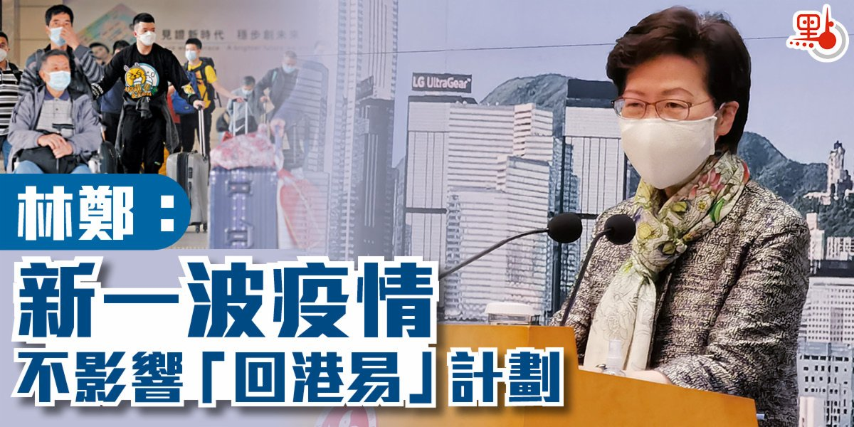 林鄭:新一波疫情不影響「回港易」計劃