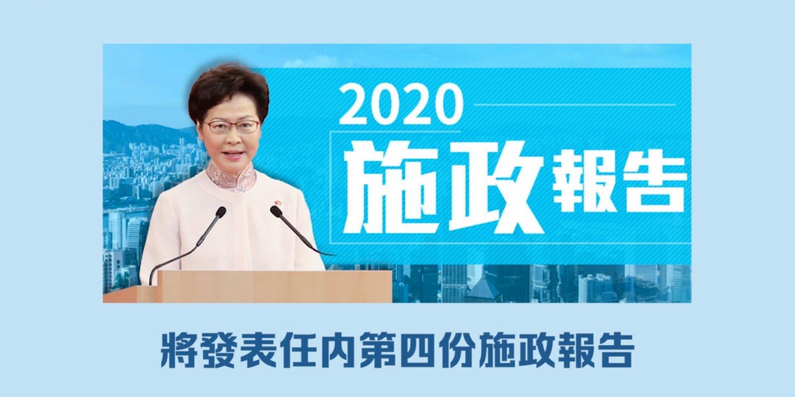 2020施政報告將發布 好多方面抵期待!