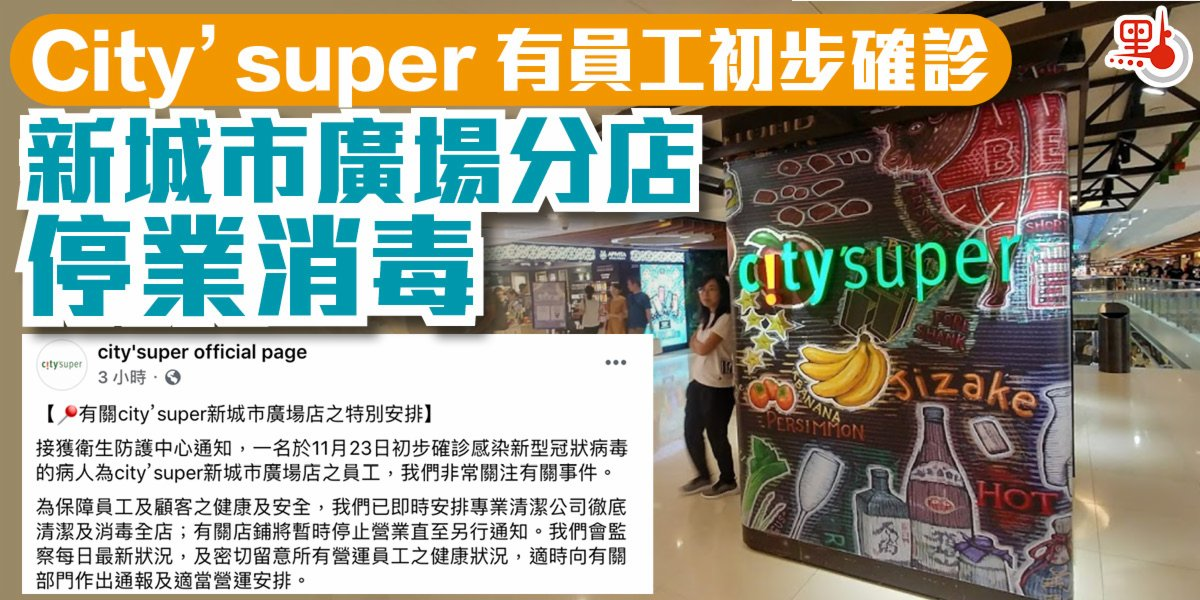 員工初步確診 city'super新城市廣場分店停業消毒