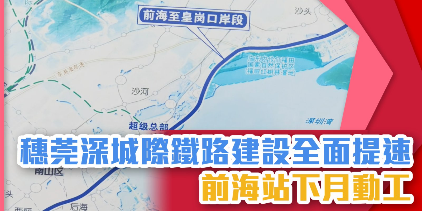 穗莞深城際鐵路建設全面提速 前海站下月動工