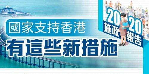 懶人包|國家支持香港有這些新措施