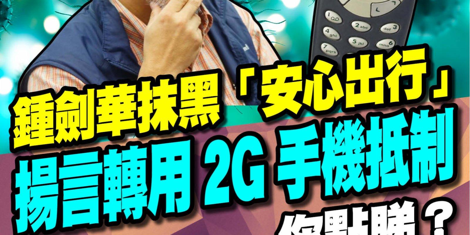 鍾劍華抹黑「安心出行」 揚言轉用2G手機抵制 你點睇?