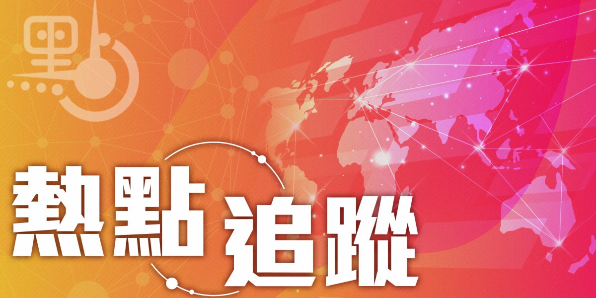 熱點追蹤│通識科要改革 國民教育更要加強
