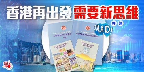 講真D|香港再出發  需要新思維