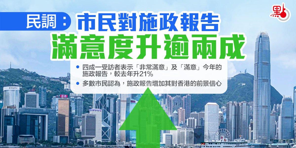 民調:市民對施政報告滿意度升逾兩成
