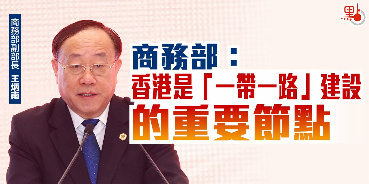 商務部:香港是「一帶一路」建設的重要節點