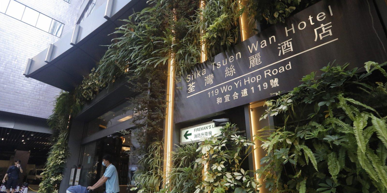 荃灣絲麗酒店被徵用作檢疫 住客周四前需搬走